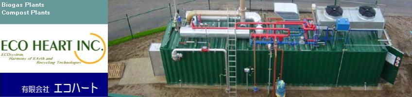バイオガス発電、コジェネ設備