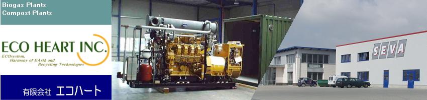 バイオガス発電、コジェネ設備メーカーのSEVA社