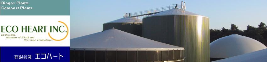 大規模なバイオガスプラントのメタン発酵槽、ガスホルダーに最適なグラスコーティングタンク